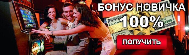 Бонус новичка 100% в казино Пари Матч